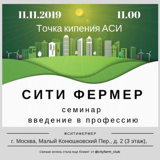 «Новая профессия сити фермер «Цифровая ферма» семинар
