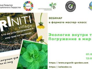 «Экология внутри тебя. Погружение в мир трав.» 1 августа инновационный центр TRINITI