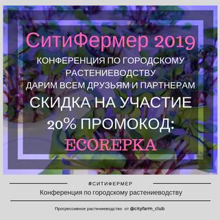 СитиФермер 2019. Конференция по городскому растениеводству