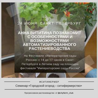 """Семинар """"Городской огород"""""""
