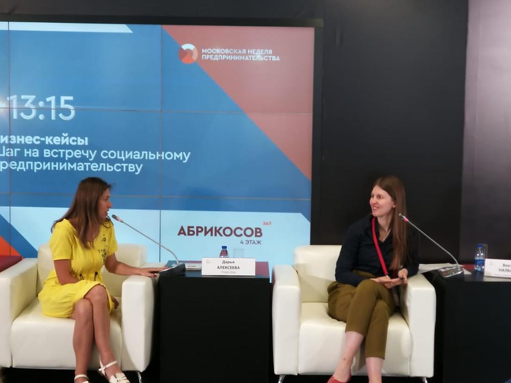 Анна Вититина  Московский предпринимательский форум