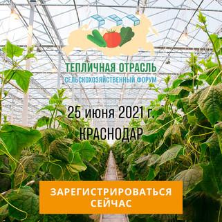 Мы на II сельскохозяйственном форуме «Тепличная отрасль 2021»