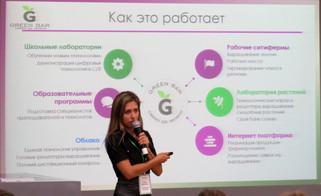 «Цифровая ситиферма GreenBar» представлен на Демо-день 5-го акселератора Фонда поддержки социальных