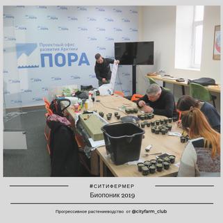"""В Экспертном центре """"Проектный офис развития Арктики"""" 🌿 #Биопоник®"""