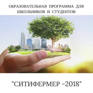 Ситифермер-2018
