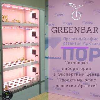"""Запуск #GreenBar ® в Экспертном центре """"Проектный офис развития Арктики"""" 🌿"""