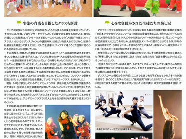 朝日新聞にスタジオウップスが取り上げられました