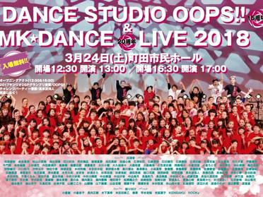 ダンススタジオウップス&MK★ダンス発表会2018