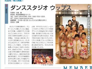 町田商工会議所Newsに掲載されました!