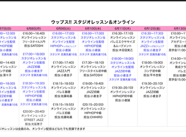 レッスンスケジュール 6/7〜6/13