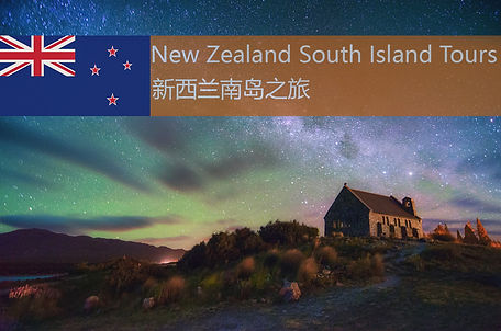 NZ-south-island-tours.jpg