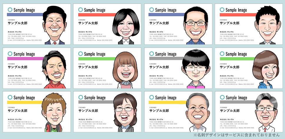似顔絵 SNS ぷろプロフィール画像 名刺 ににが似顔絵BOX