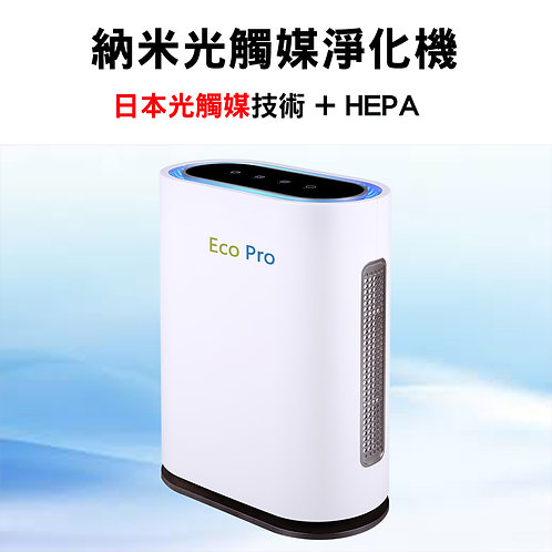 日本光觸媒技術空氣淨化機 VOC250 除甲醛 / 消毒抗菌