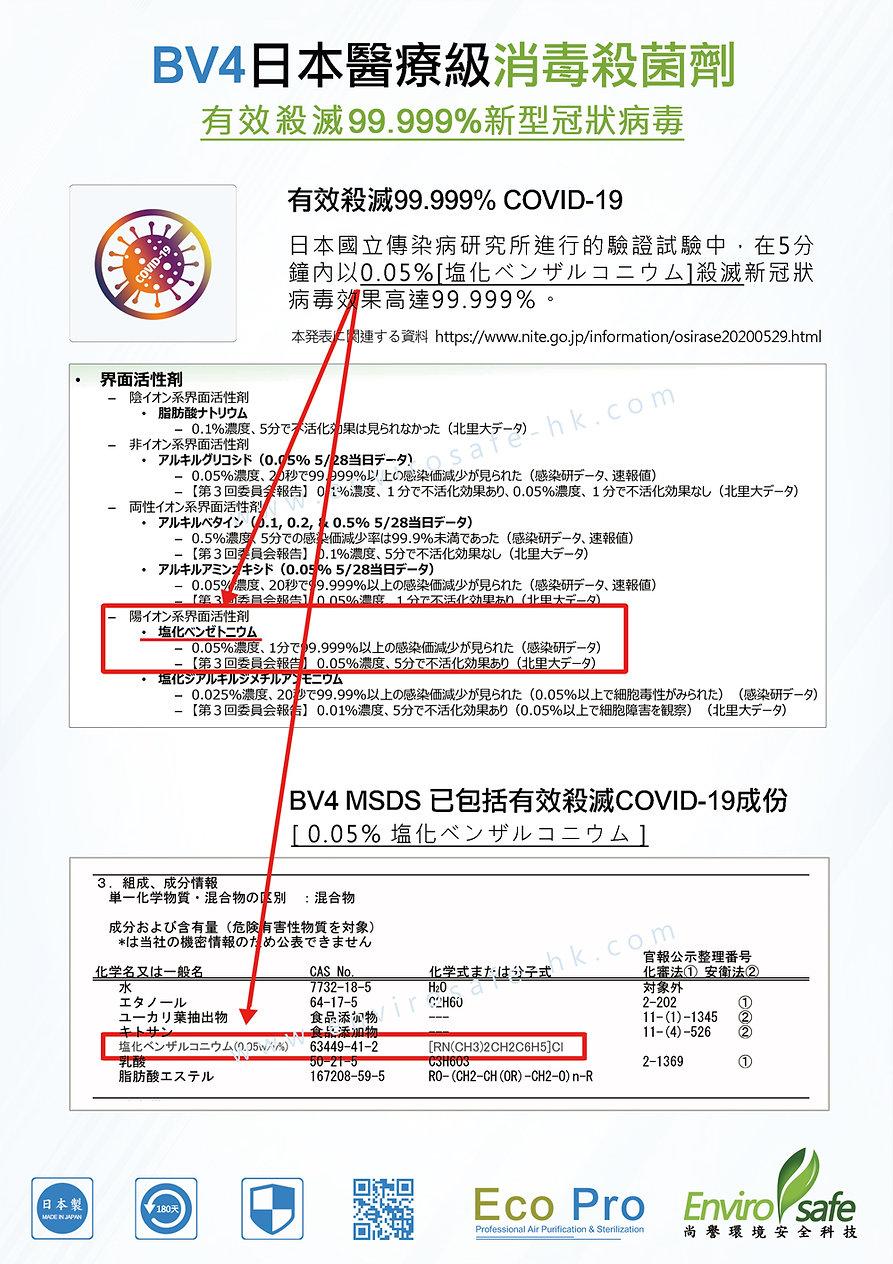 日本BV4長效消毒殺菌-3-catalog-2.jpg