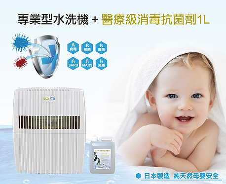 水洗空氣消毒抗菌系列 - 專業型水洗機 + 消毒滅菌劑1L