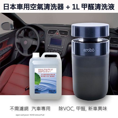 空氣水洗系列 - 日本空氣淨化器(車用) + 甲醛清洗液1L  免費送貨