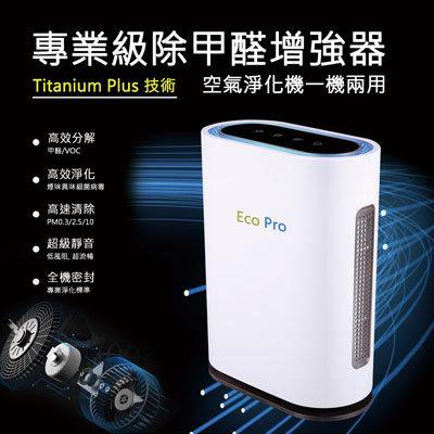 日本光觸媒技術空氣淨化機 EcoPro-voc250 除甲醛 / 消毒抗菌