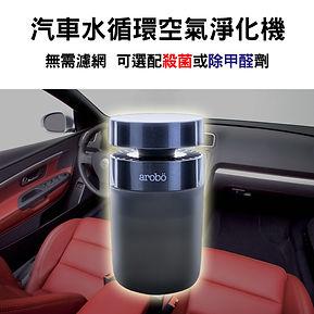 eShop-車用水洗機.jpg