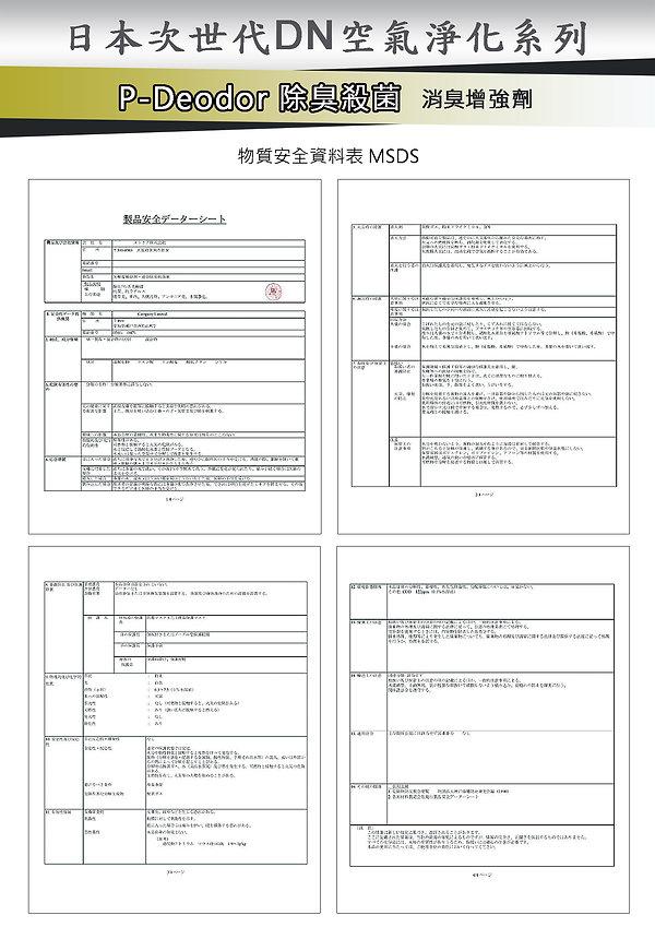 日本次世代PD消臭劑-MSDS.jpg