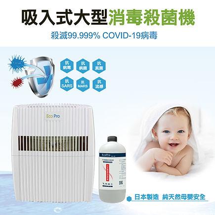 Envirosafe-消毒抗菌-wp500.jpg