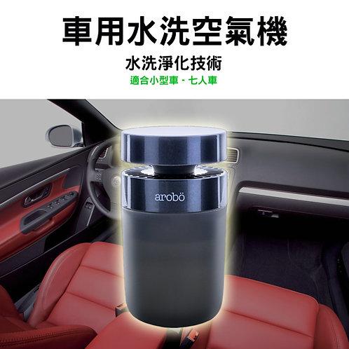 水洗空氣 除甲醛 / 消毒抗菌 系列 - 車用水洗淨化器