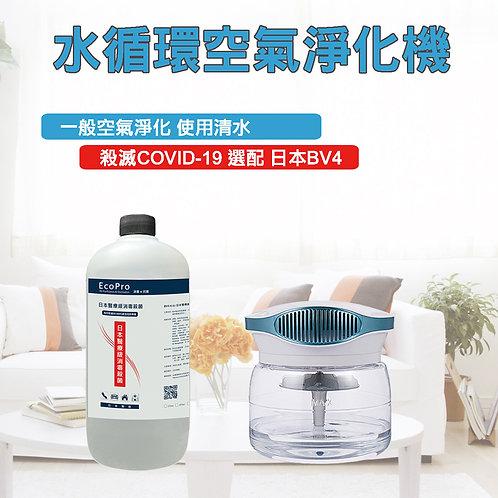 小型水循環淨化機升級版 + 日本BV4消毒滅菌劑 1L