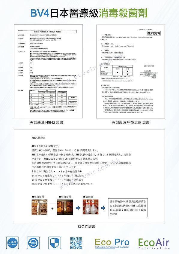 Ecoair-日本BV4長效消毒殺菌-3-catalog-6.jpg