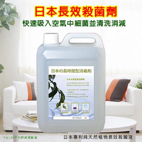 空氣水洗系列 - 日本天然長效消毒滅菌劑 1L裝