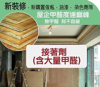 裝修,傢俬,油漆,染色劑等,含有大量甲醛