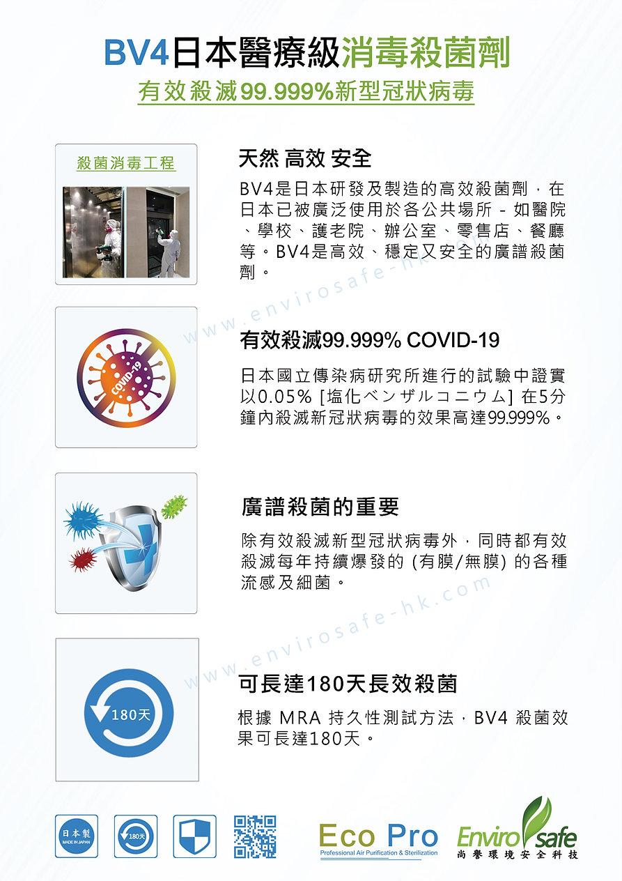 日本BV4長效消毒殺菌-3-catalog-1.jpg
