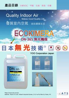 DN-365-空氣觸媒-Catalog-1.jpg