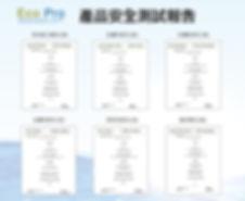 消毒殺菌-Catalog-(6).jpg