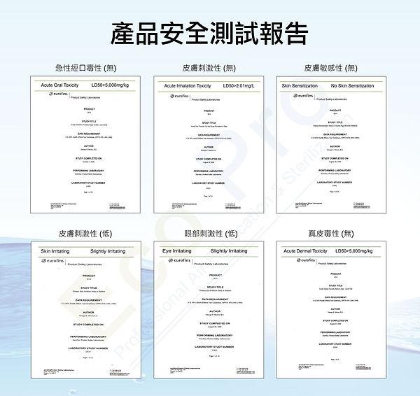消毒殺菌 Catalog (7).jpg