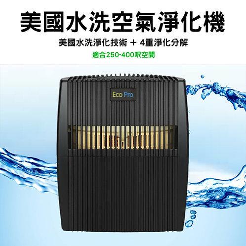 水洗空氣 除甲醛 / 消毒抗菌 系列 - EcoPro wp500 淨化器