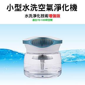 Main-小型水洗-升級版-square.jpg