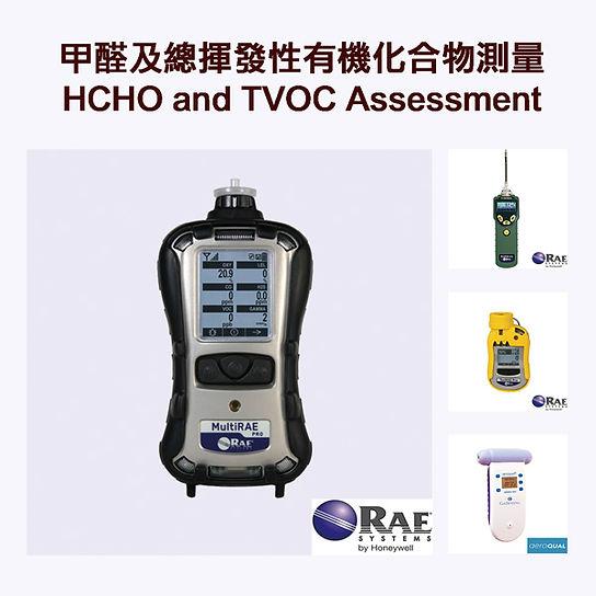 Test-machines-HCHO-and-TVOC-square.jpg