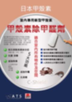 C-Shield-甲殼素-(2).jpg