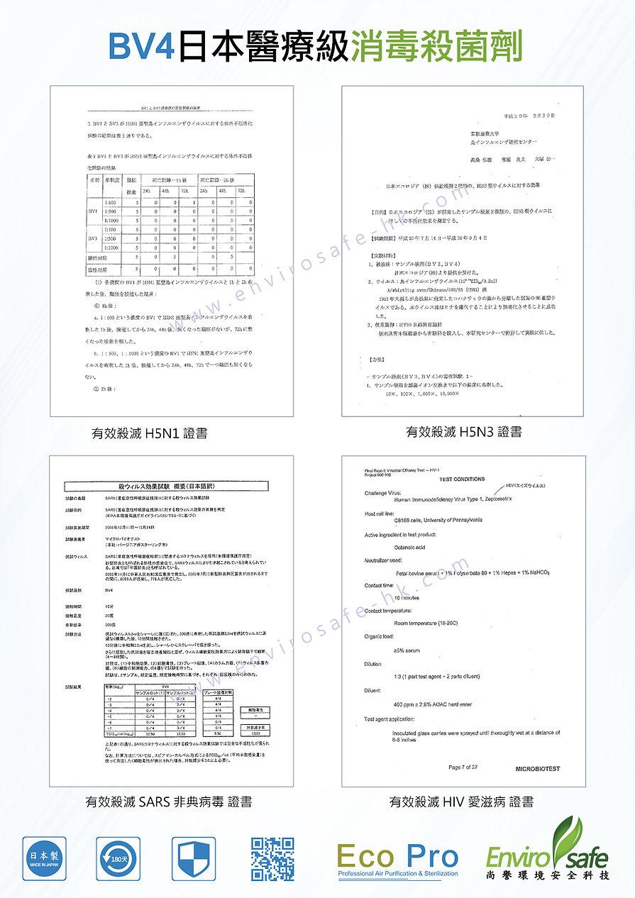 日本BV4長效消毒殺菌-3-catalog-5.jpg