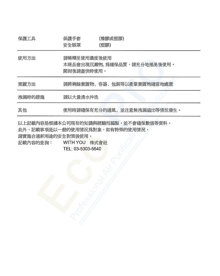 Main-消毒抗菌-14-MSDS-chi.jpg