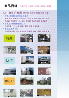 DN-365-空氣觸媒Catalog-12.jpg
