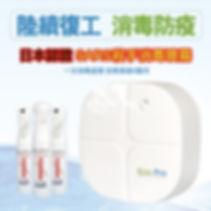 Main-20200214-promotion-開工消毒抗菌-enviro.jp