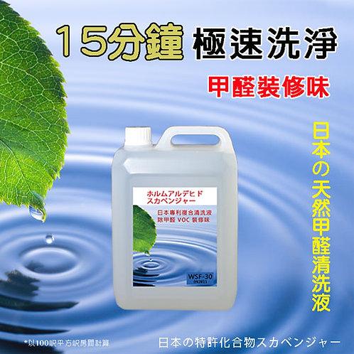空氣水洗系列 - 日本天然甲醛清洗液 1L裝