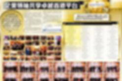 HKMVC16_singtao.jpg