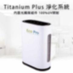 Titanium Plus 淨化系統