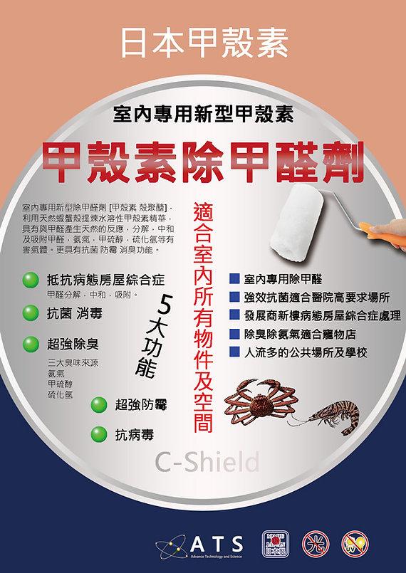 C-Shield-甲殼素.jpg