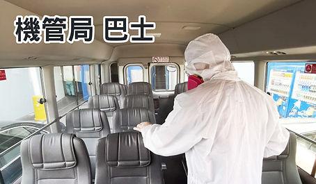 機管局-巴士.jpg
