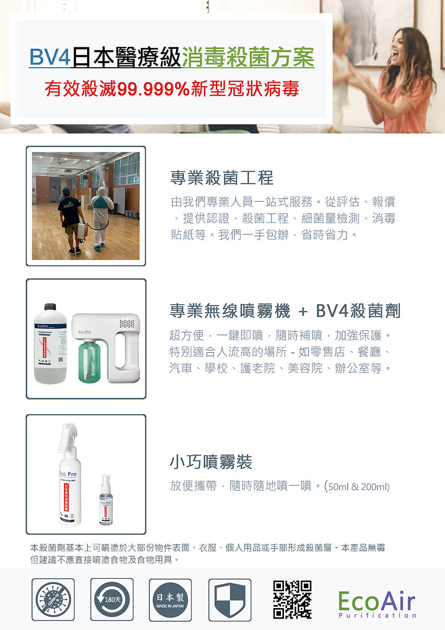 Ecoair-日本BV4長效消毒殺菌-2-方案.jpg