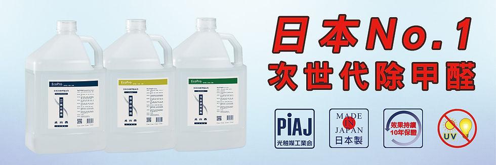 日本次世代除甲醛產品-index.jpg