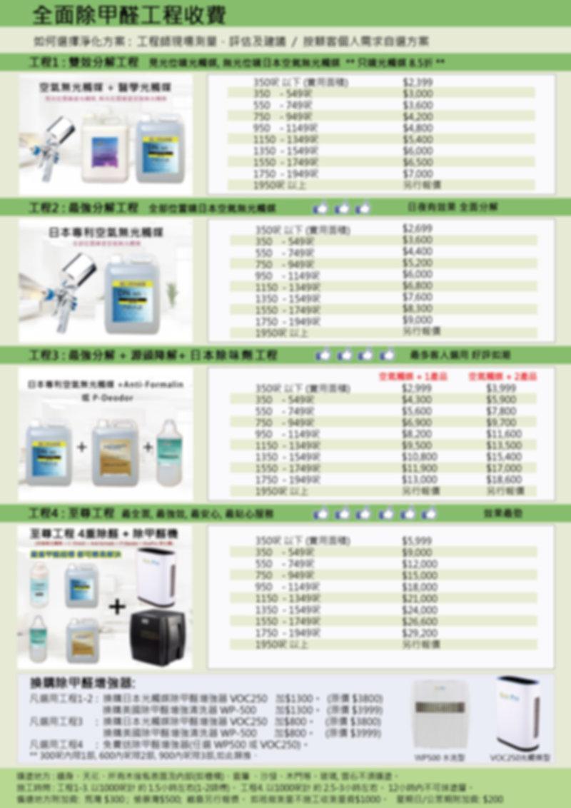 Envirosafe-4-price-工程-All.jpg
