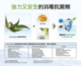 Main-消毒抗菌-2.jpg